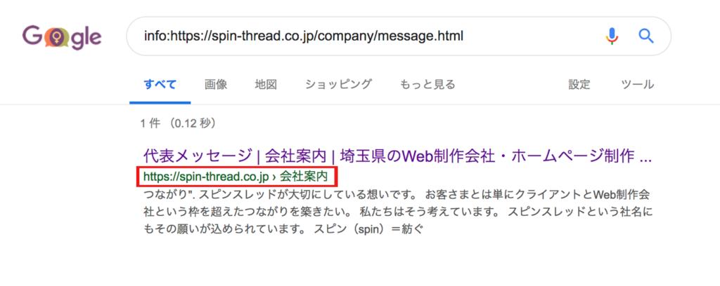 代表メッセージの特別構文検索結果