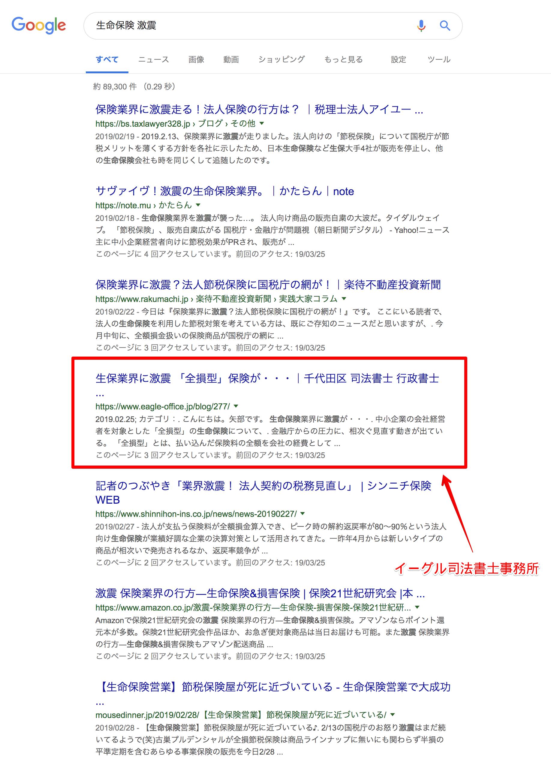 「生命保険 激震」の検索結果