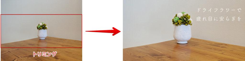 被写体が中央の配置で撮影した写真を加工した時の比較図