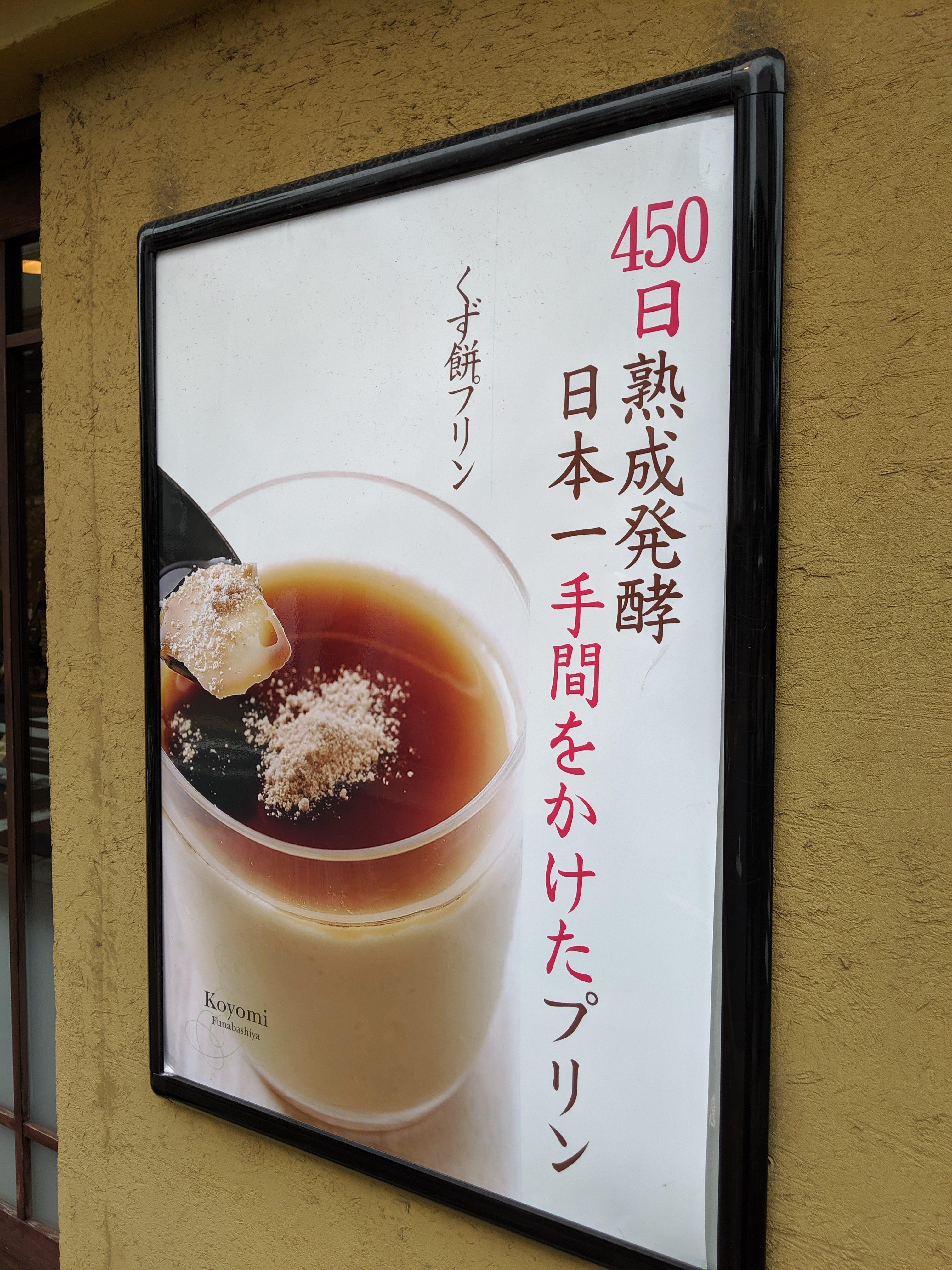 船橋屋こよみ 広尾店さんのくず餅プリンのポスター