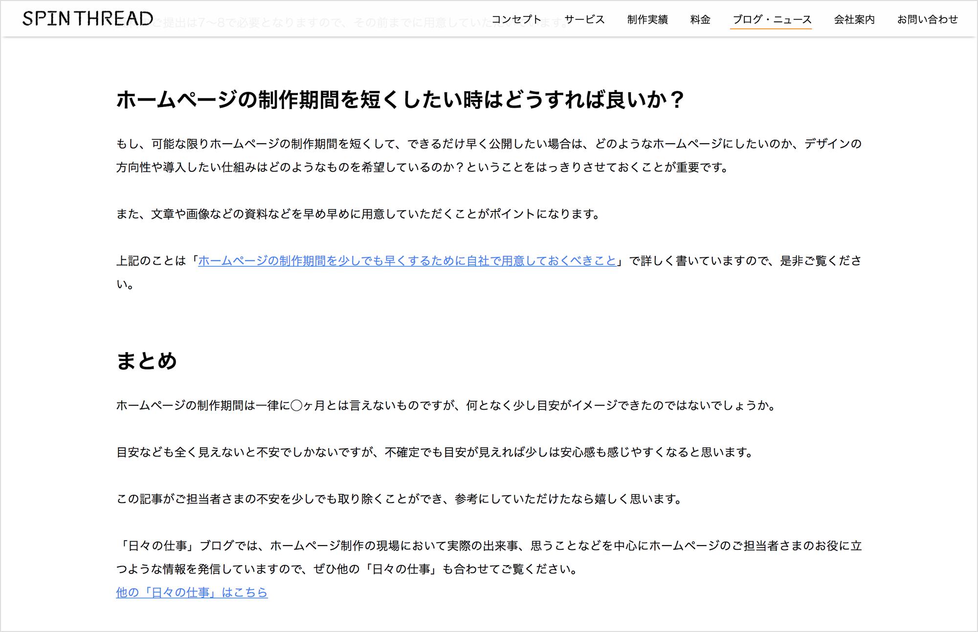 テキストリンクが青のブログ画像