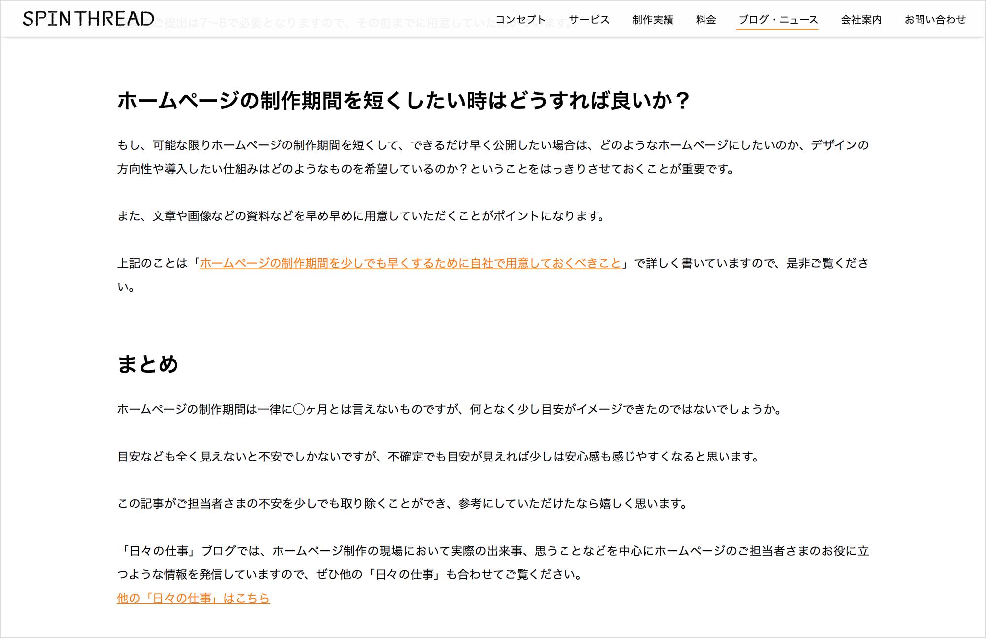 テキストリンクがオレンジのブログ画像