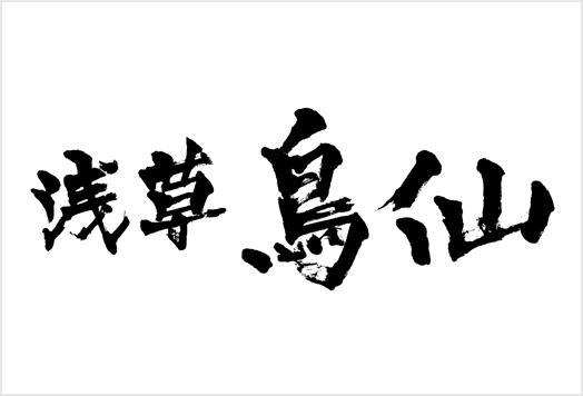 株式会社鳥仙様(ロゴ制作)