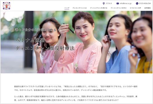 ベトナム医道ディエンチャン顔反射療法(株式会社IMSI様)