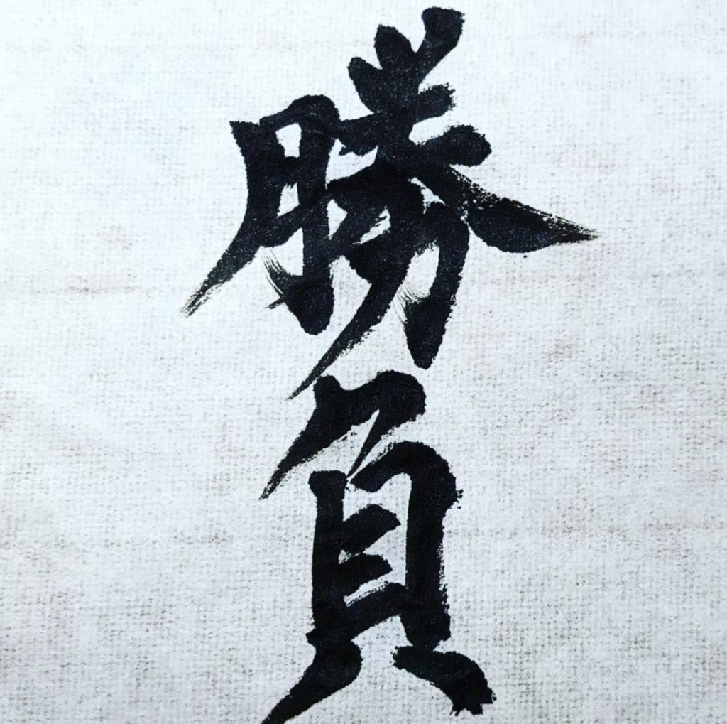 「勝負」の筆文字